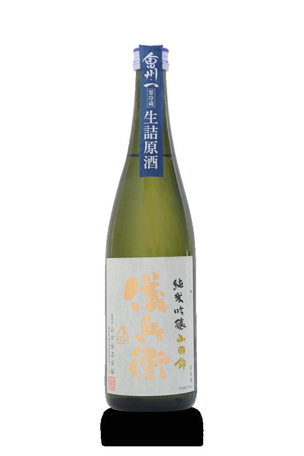 儀兵衛 山田錦 生詰原酒